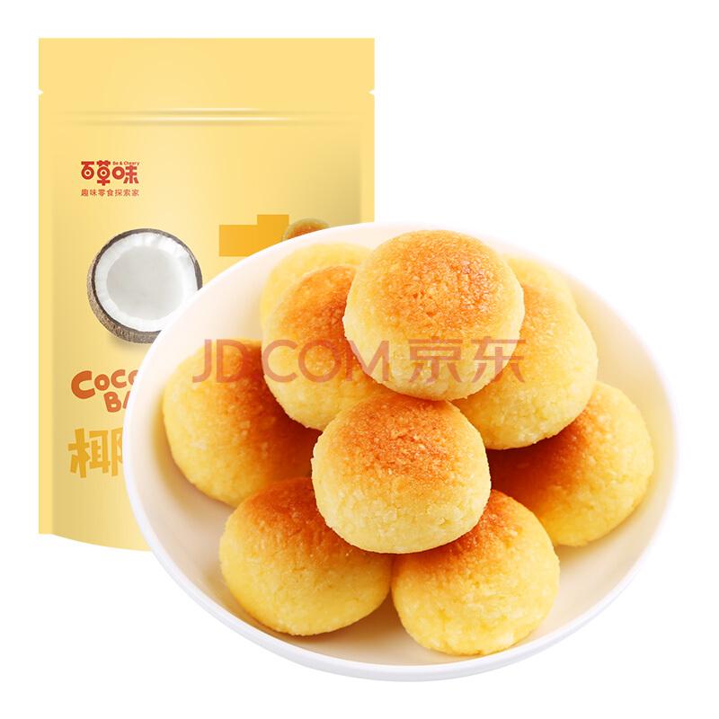 百草味 椰丝球210g/袋 休闲零食小吃饼干糕点甜点小吃点心椰蓉球手撕面包,百草味