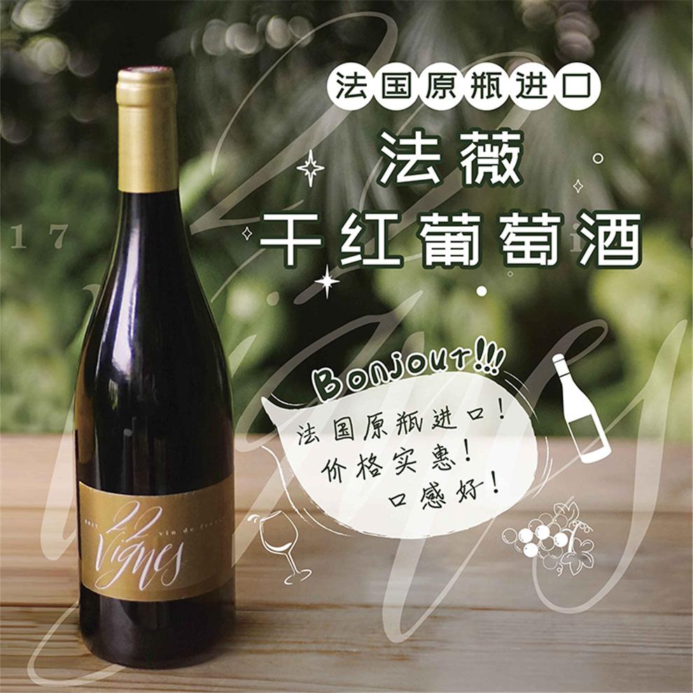 拉风酒庄 法薇干红葡萄酒 750ml