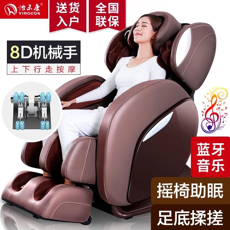 怡禾康按摩椅家用太空舱全身推拿揉捏多功能老年电动沙发YH-8700 豪华按摩椅