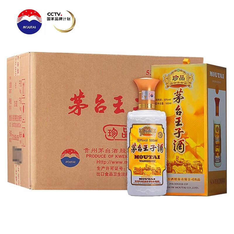 贵州茅台 王子酒 珍品 53度 500mL*2瓶 酱香型白酒