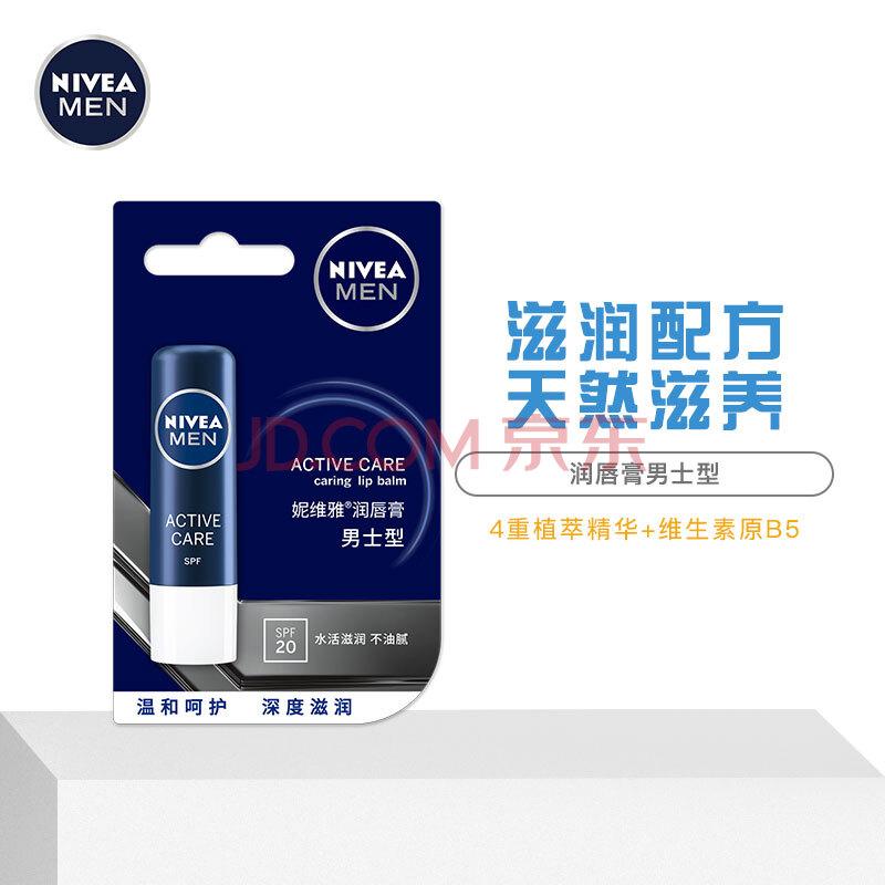 妮维雅(NIVEA)润唇膏男士型(滋润保湿 温和配方),妮维雅(NIVEA)