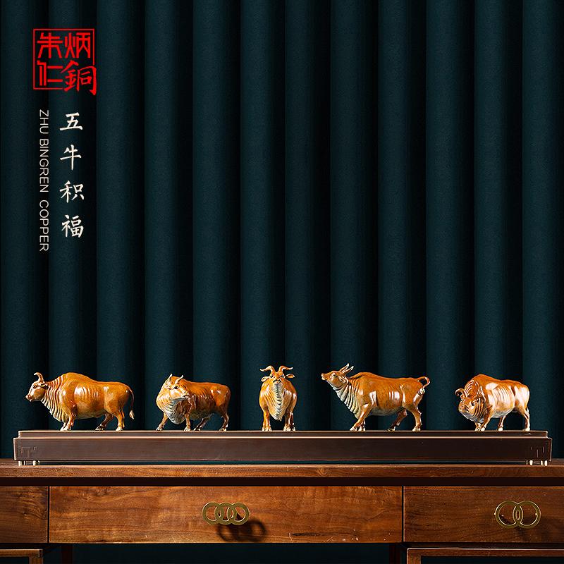 朱炳仁铜 大型高档家居客厅书房精美创意摆件桌面装饰品五牛积福