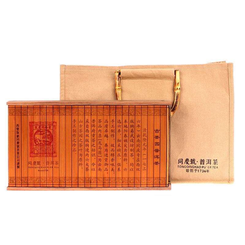 同慶號普洱茶 古茶園禮盒 600g