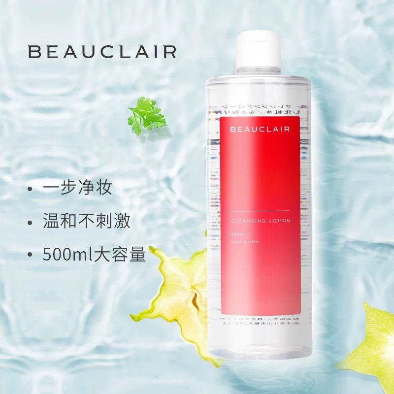 进口药妆BEAUCLAIR雪美清杨桃美白养肤卸妆水500ml 温和无刺激 保湿卸妆二合一
