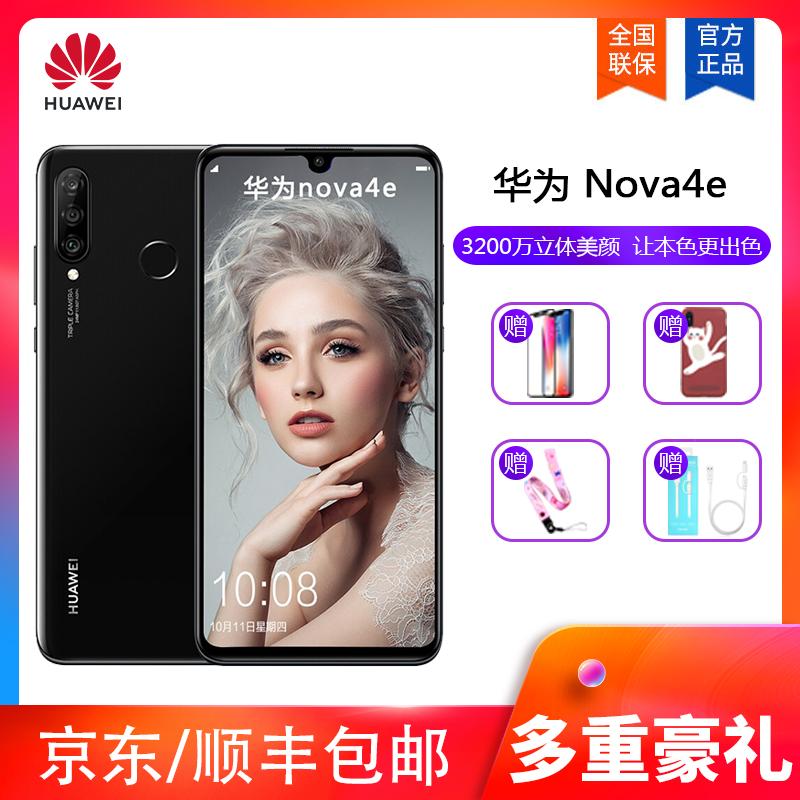 华为 nova4e 手机 3200万的美颜自拍