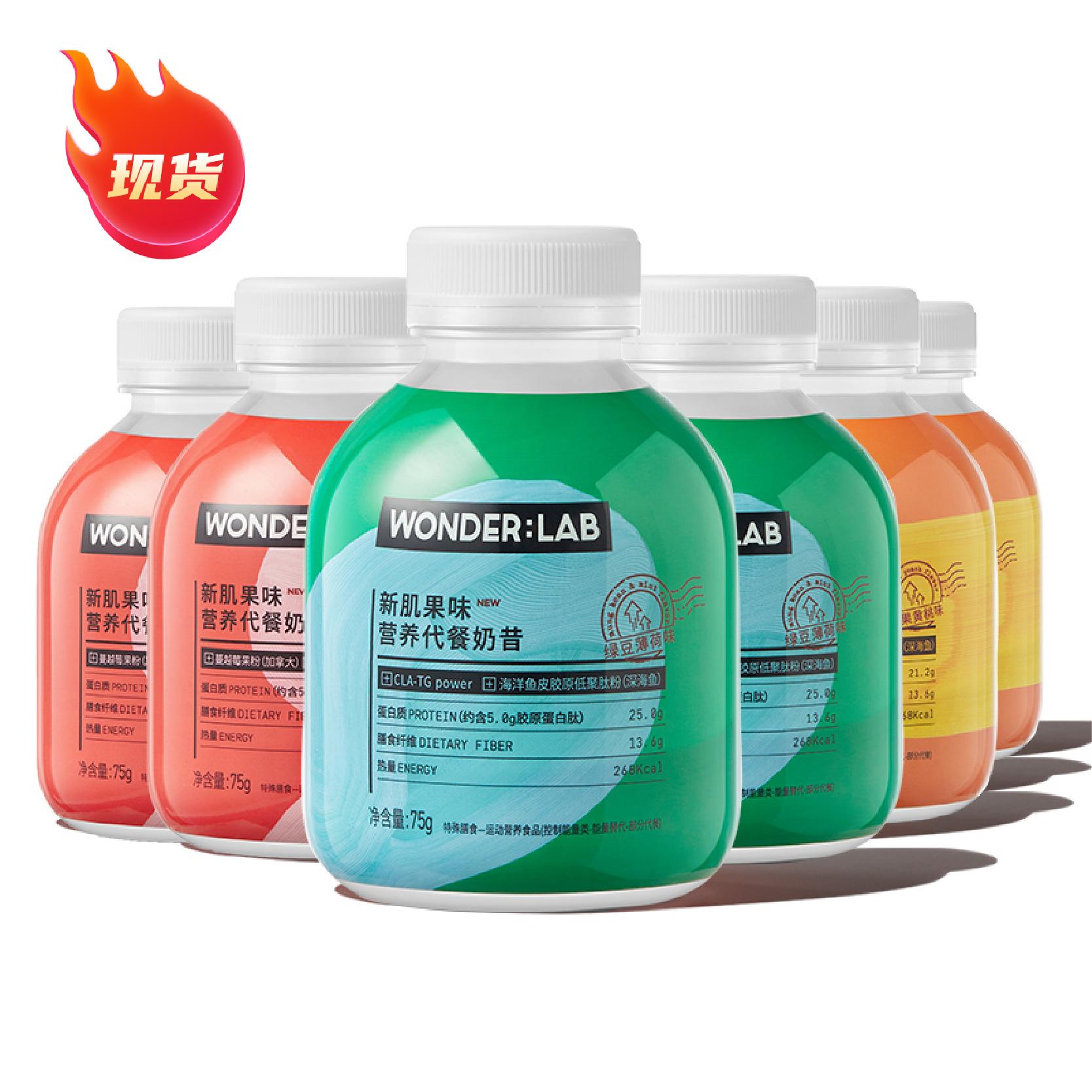 WonderLab 新肌果味代餐奶昔|1瓶1餐|轻盈养肤二合一|6瓶组合装