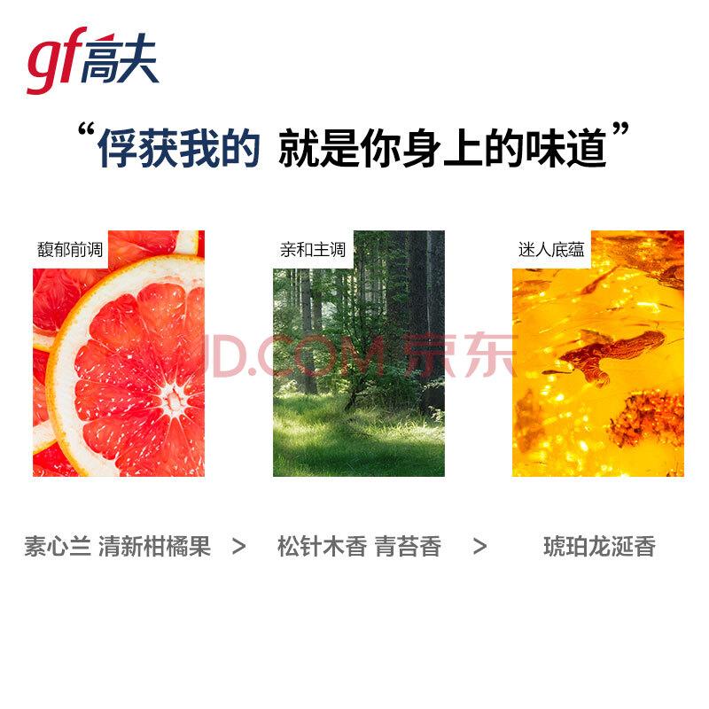 高夫(gf)古龙水527号60ml(成熟香型 男士香水 香氛香味持久 提升魅力),高夫(gf)