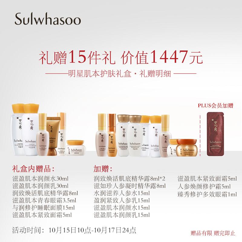 雪花秀(Sulwhasoo)明星肌本护肤礼盒套装(润颜水125ml+润颜乳125ml+精华露60ml)