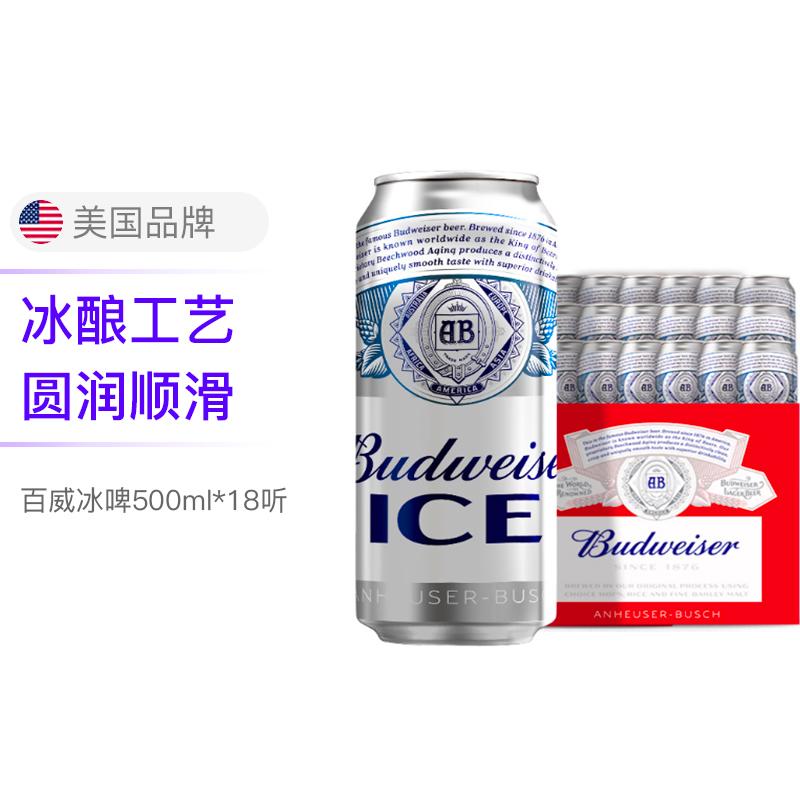 Budweiser/百威 Ice冰啤500ml*18大罐装 整箱啤酒