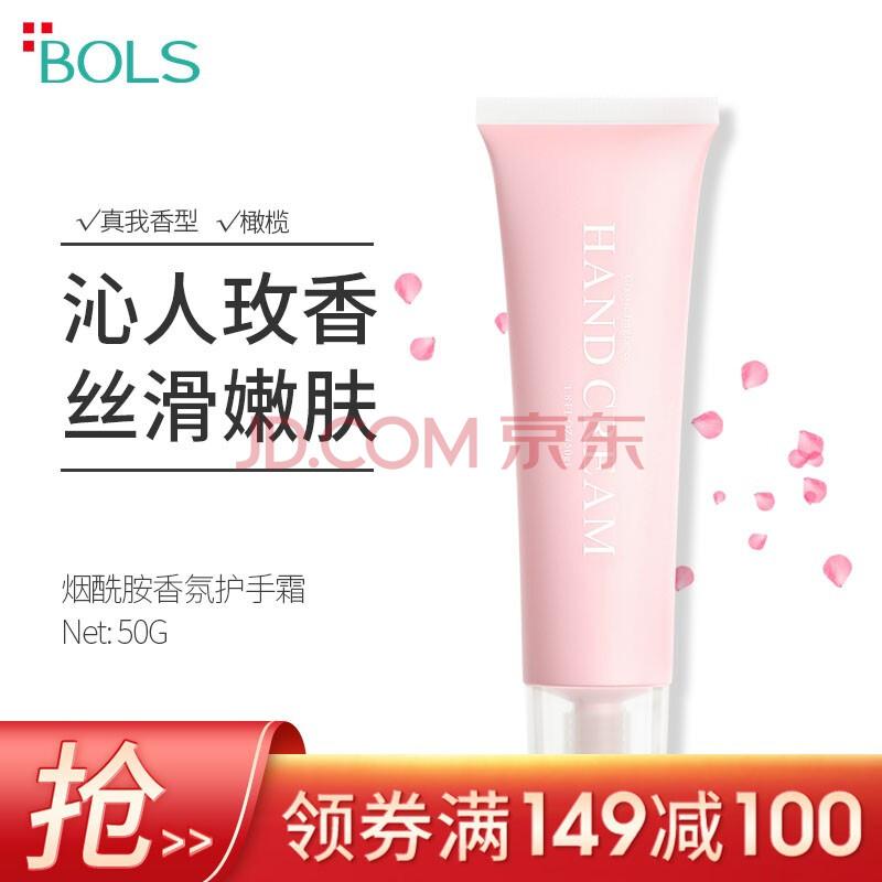葆丽匙(BOLS)烟酰胺香氛护手霜 补水保湿 预防干裂 50g,葆丽匙(Bols)