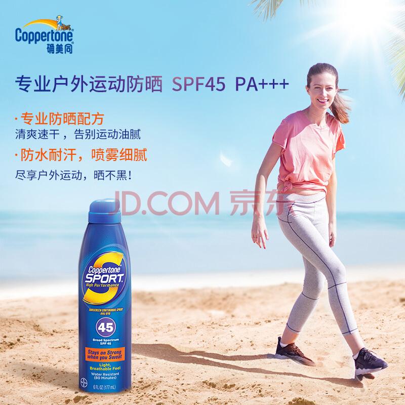 确美同(Coppertone)水宝宝运动型防晒喷雾 177ml SPF45(防水防汗 隔离紫外线 PA+++)21年10月到期,确美同