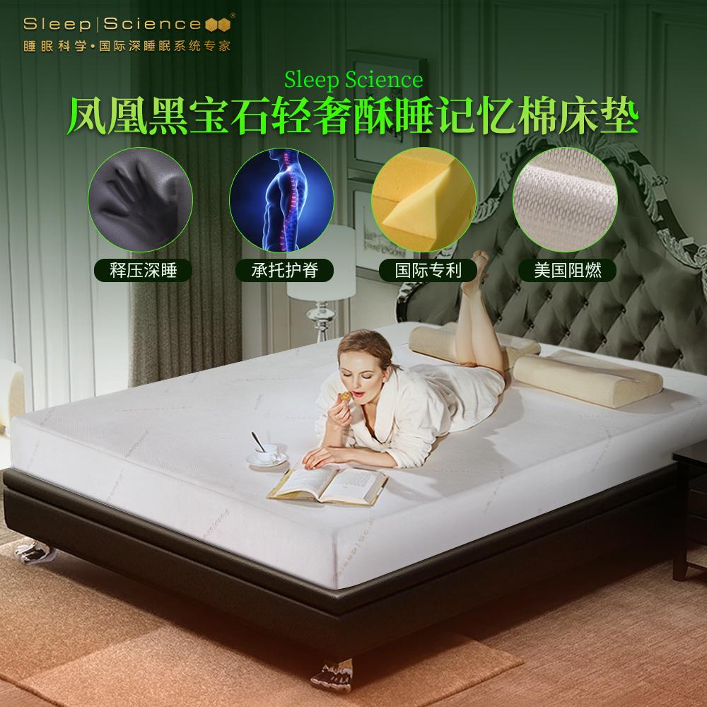 Sleep Science美國睡眠科學鳳凰黑寶石高密度記憶棉床墊厚雙人床墊軟硬適中承托深睡美標 鳳凰黑寶石床墊