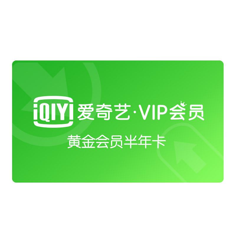 爱奇艺VIP黄金会员半年卡