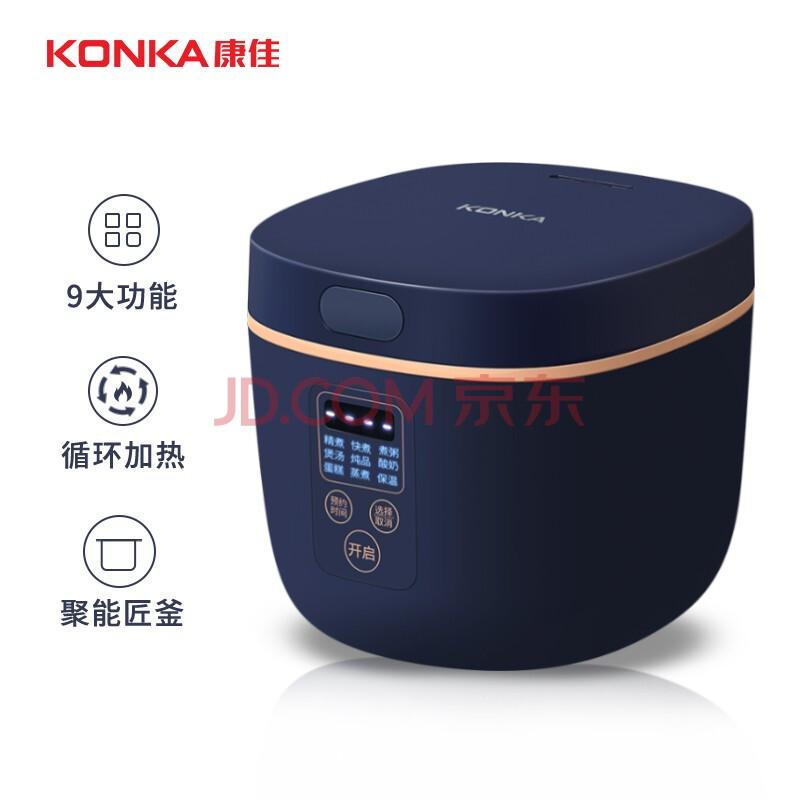 康佳(KONKA)迷你电饭煲小电饭锅 2L容量智能温控24小时预约 KRC-RS1,康佳(KONKA)