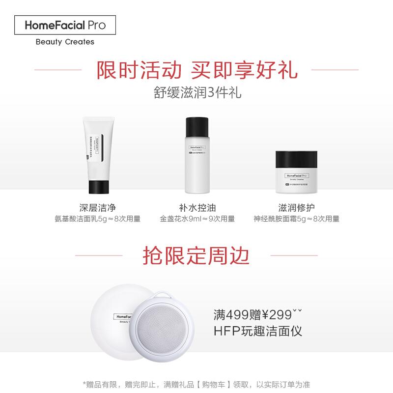 HomeFacialPro HFP烟酰胺亮肤乳液 提亮肤色祛黄美肤保湿补水清爽小白瓶