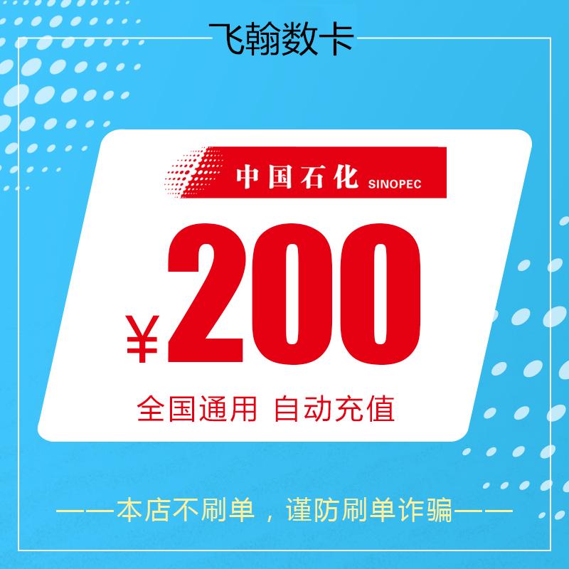 中國石化加油卡200元 自動充值全國通用