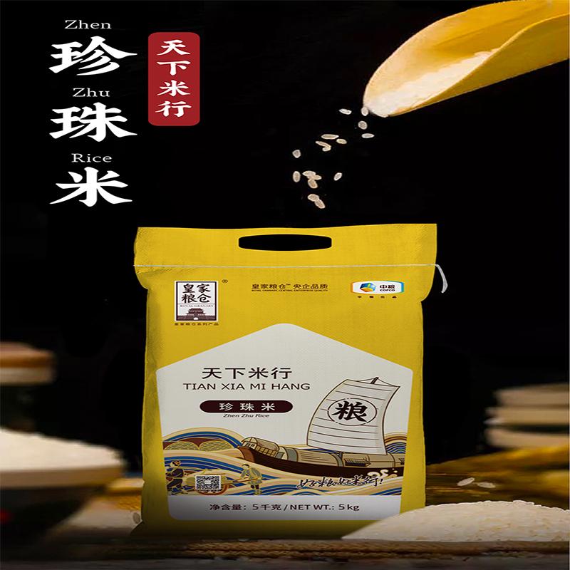 皇家粮仓珍珠米粳米5kg