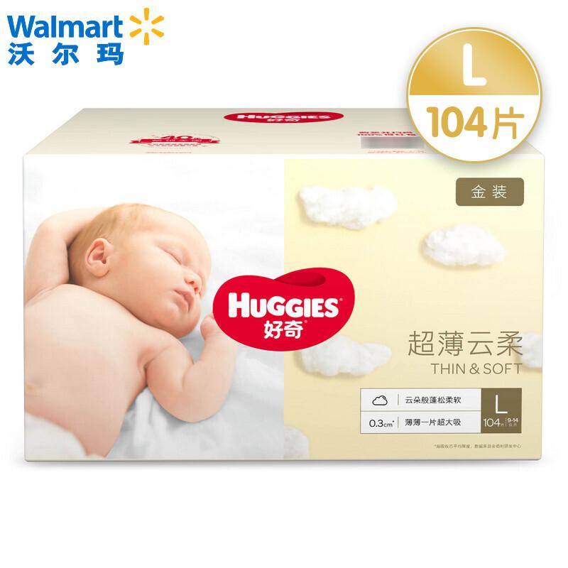 好奇 婴儿纸尿裤尿不湿 强吸收 柔软超薄0.3cm 金装【沃尔玛】L大号 104片 9-14公斤