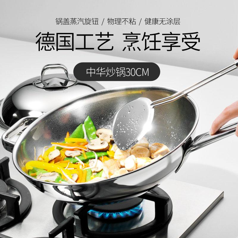 德國WMF福騰寶不銹鋼無涂層中式炒鍋30cm