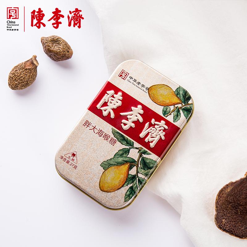 陳李濟 潤喉糖胖大海喉糖含片硬糖27g鐵盒裝
