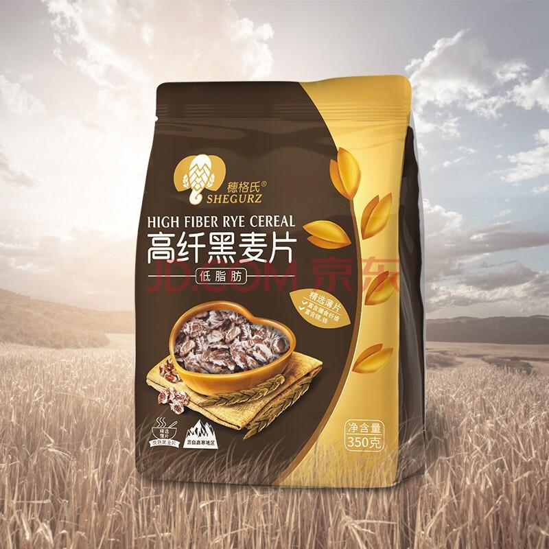 穗格氏(SHEGURZ)黑燕麦片 早餐谷物 即食冲饮代餐 原味无糖精 高纤黑麦片350g,穗格氏(SHEGURZ)
