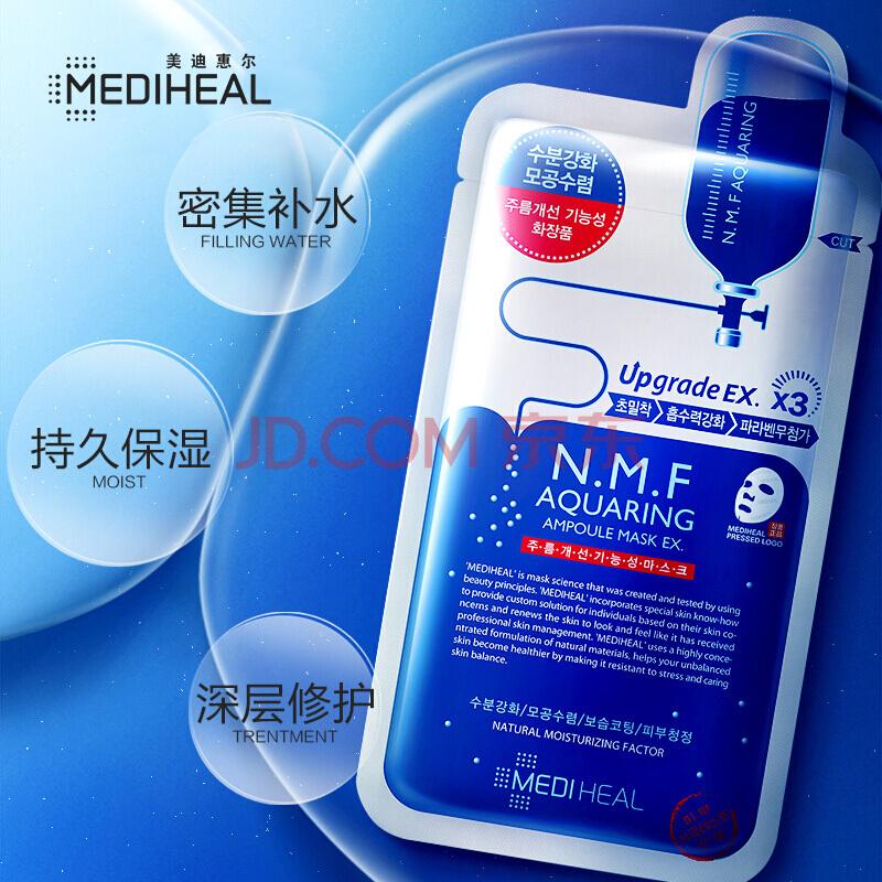 美迪惠尔(Mediheal)水润保湿面膜10片水库针剂(补水 男女护肤适用)可莱丝 韩国进口,美迪惠尔(Mediheal)