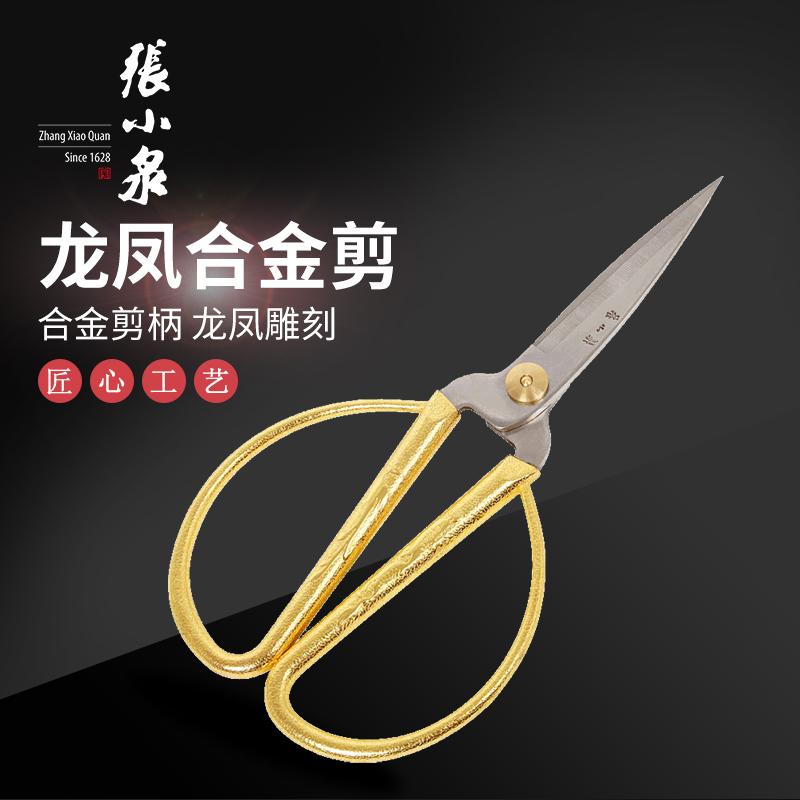 张小泉龙凤合金剪不锈钢家用裁缝线头剪刀手工十字绣剪纸剪子
