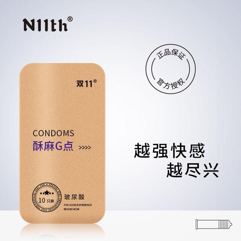 双11避孕套 日本进口玻尿酸润滑剂泰国天然乳胶 酥麻G点型 金属盒包装 10只装