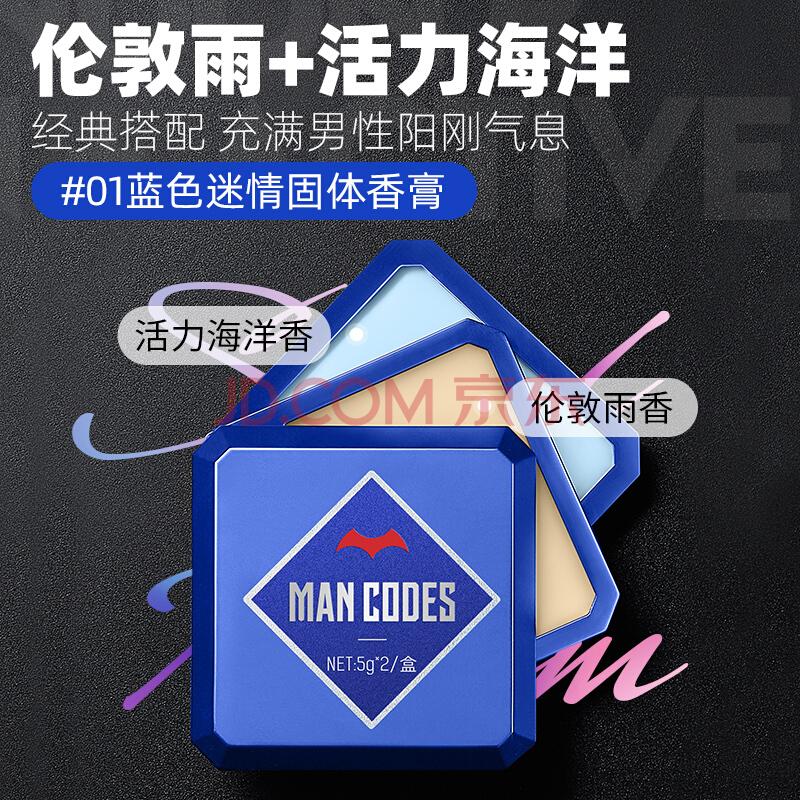 左颜右色蓝色固体香膏5g*2 固体香水持久淡香香氛香体膏便携装男女士通用(蓝色),左颜右色