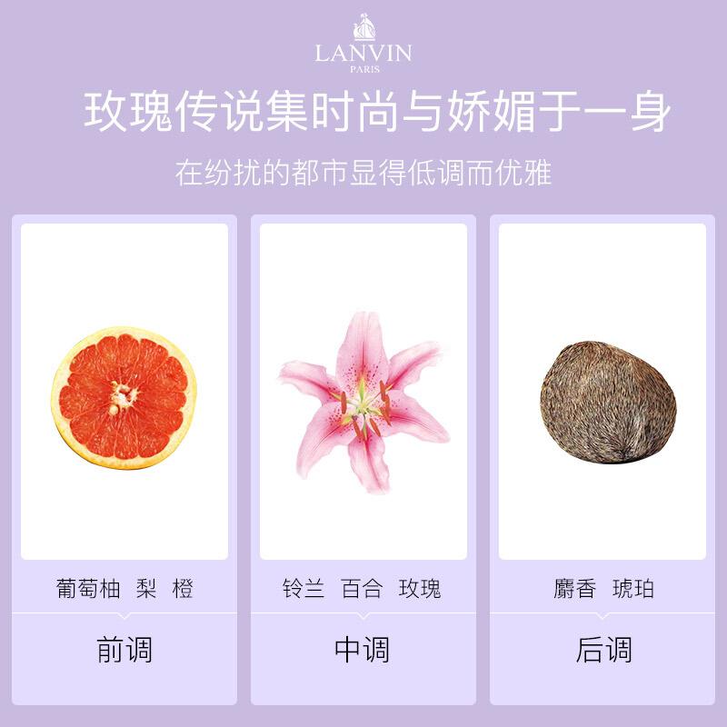 浪凡(LANVIN)玫瑰传说香水 30ml (女士香氛)