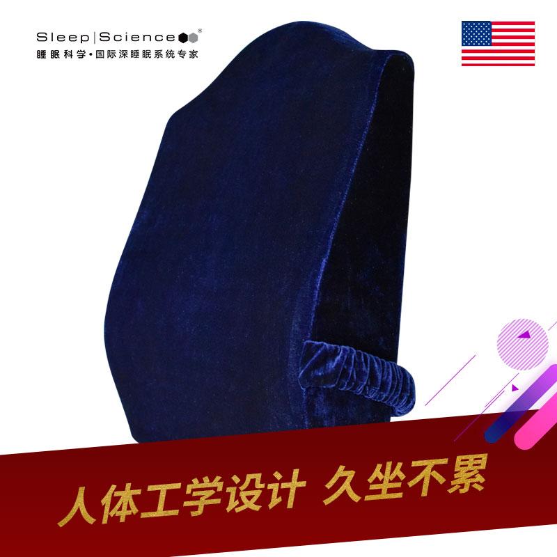 Sleep Science美国睡眠科学小美人人体工学专利记忆棉靠垫撑腰护脊久坐不累办公椅其侧靠垫腰靠45X33X10厘米