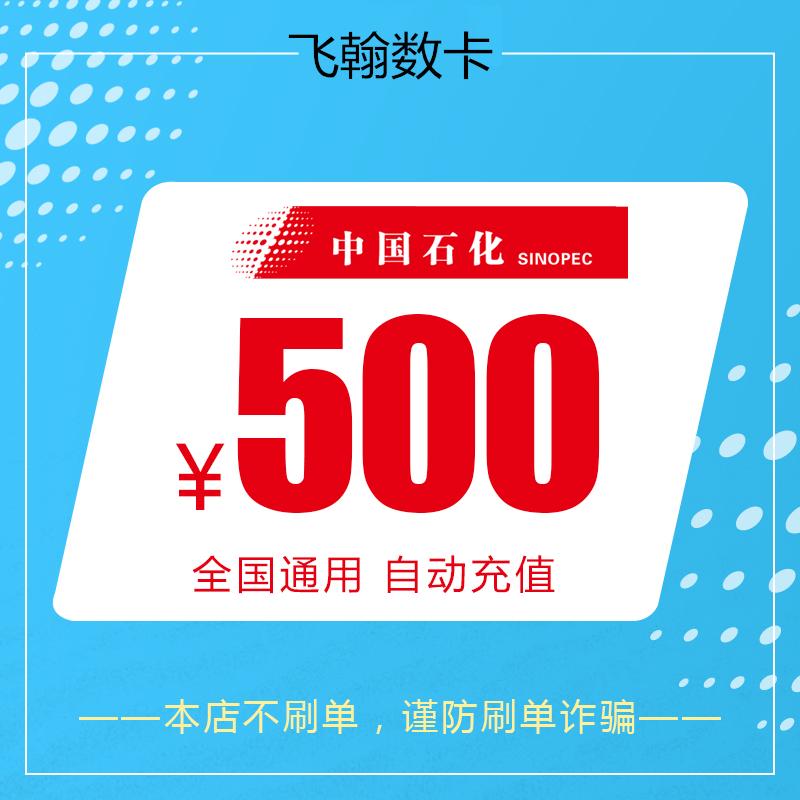 中國石化加油卡500元 自動充值全國通用
