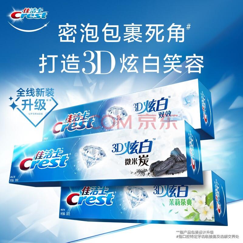 佳洁士(Crest)3D炫白微米炭牙膏180克(新老包装,随机发货),佳洁士(CREST)
