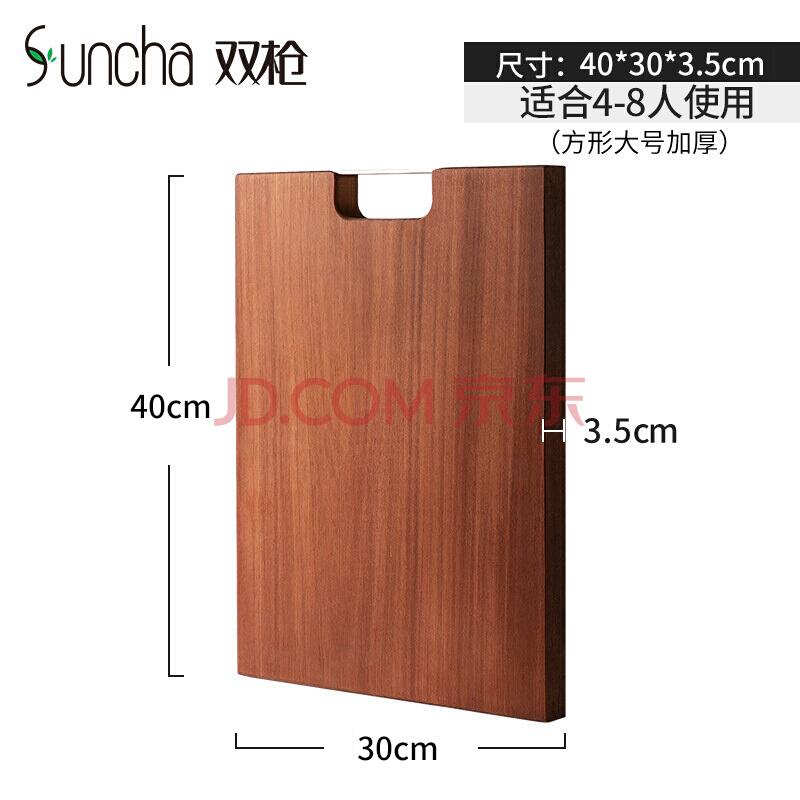 双枪(Suncha)3.5cm加厚砧板 天然蔷薇木实木切菜板整木案板面板菜墩40*30*3.5cm(新老款式随机发货),双枪(Suncha)