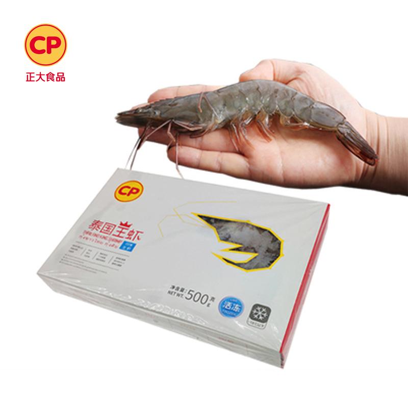 正大泰国王虾生鲜礼包(2盒生制+2盒熟制,超大王虾2kg)