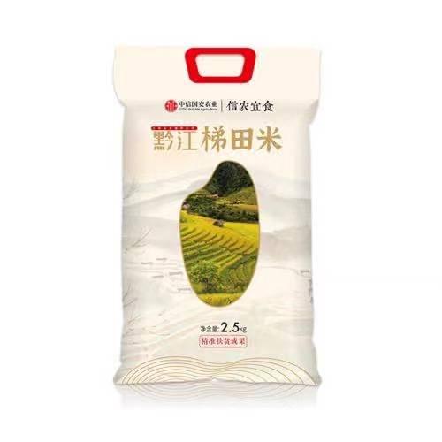 信农宜食 黔江梯田大米 2.5KG/袋(单季稻米 有机标准种植)