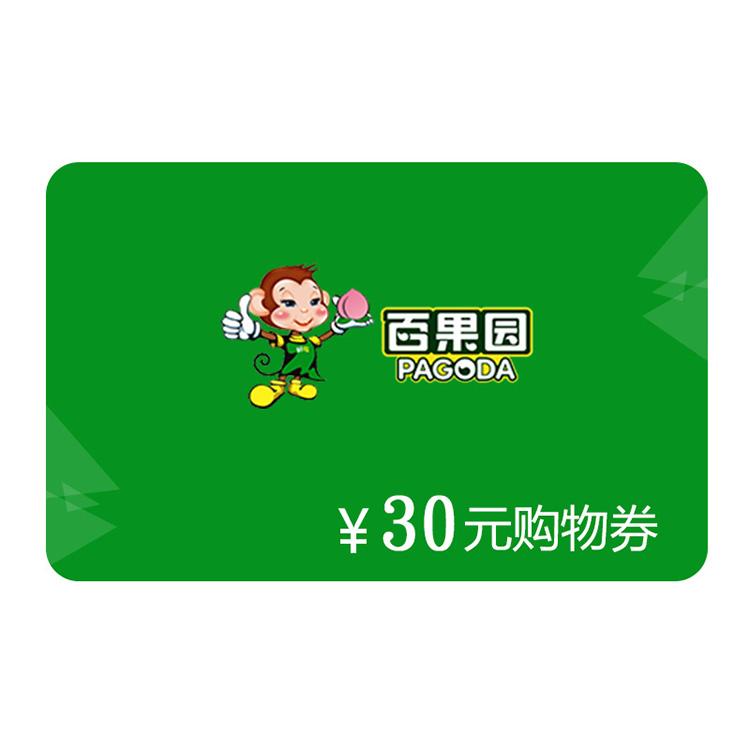 百果園30元電子代金券