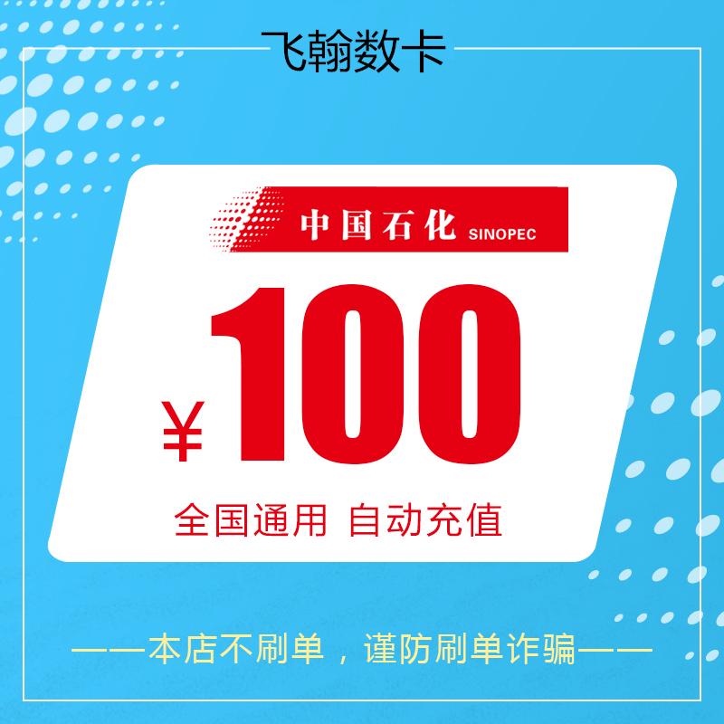 中國石化加油卡100元 自動充值全國通用