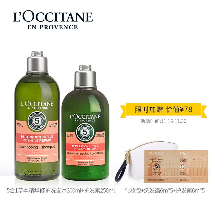 欧舒丹(L'OCCITANE)5合1草本菁纯修护洗护发套装(洗发露300ml+护发素250ml)新老包装随机发货