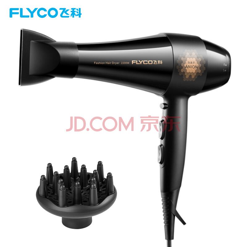 飞科(FLYCO)发廊专业电吹风机FH6105大功率吹风筒负离子 2200W,飞科(FLYCO)