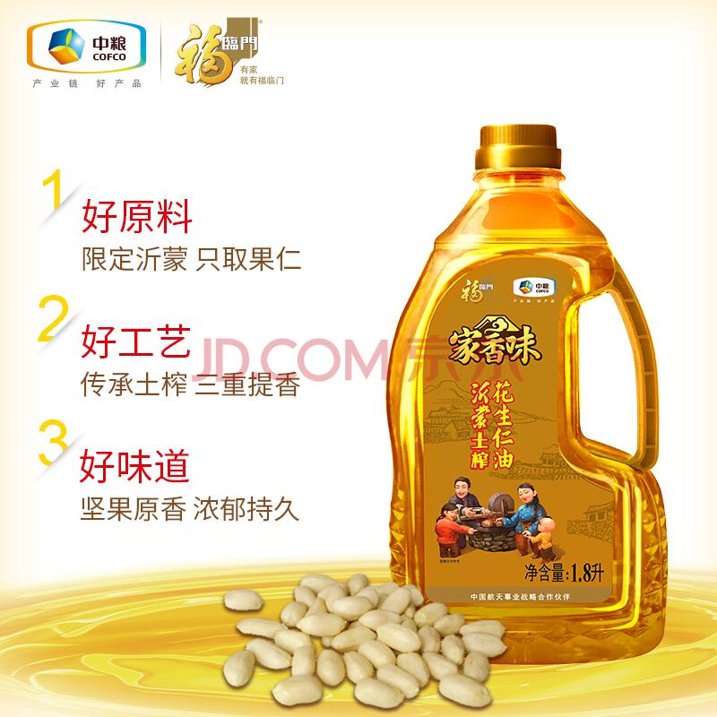 福临门 食用油 家香味 沂蒙土榨 花生仁油1.8L 中粮出品,福临门