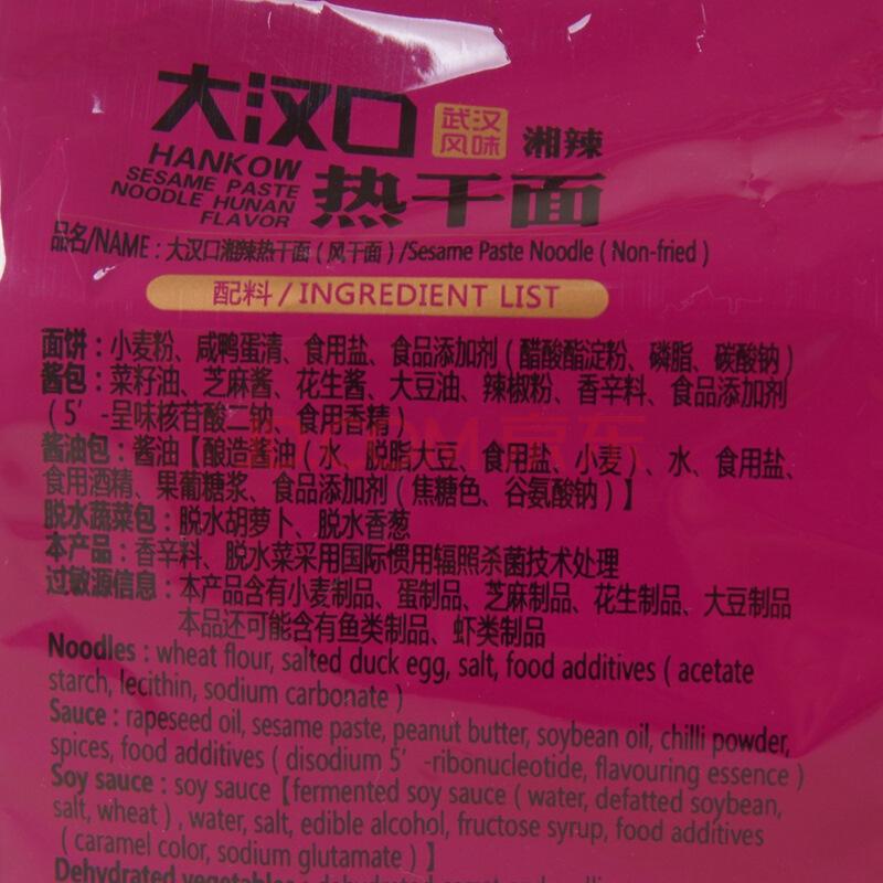 大汉口 热干面 武汉特产干拌面非油炸方便面泡面 内含调料包湘辣味408g 4连包,大汉口