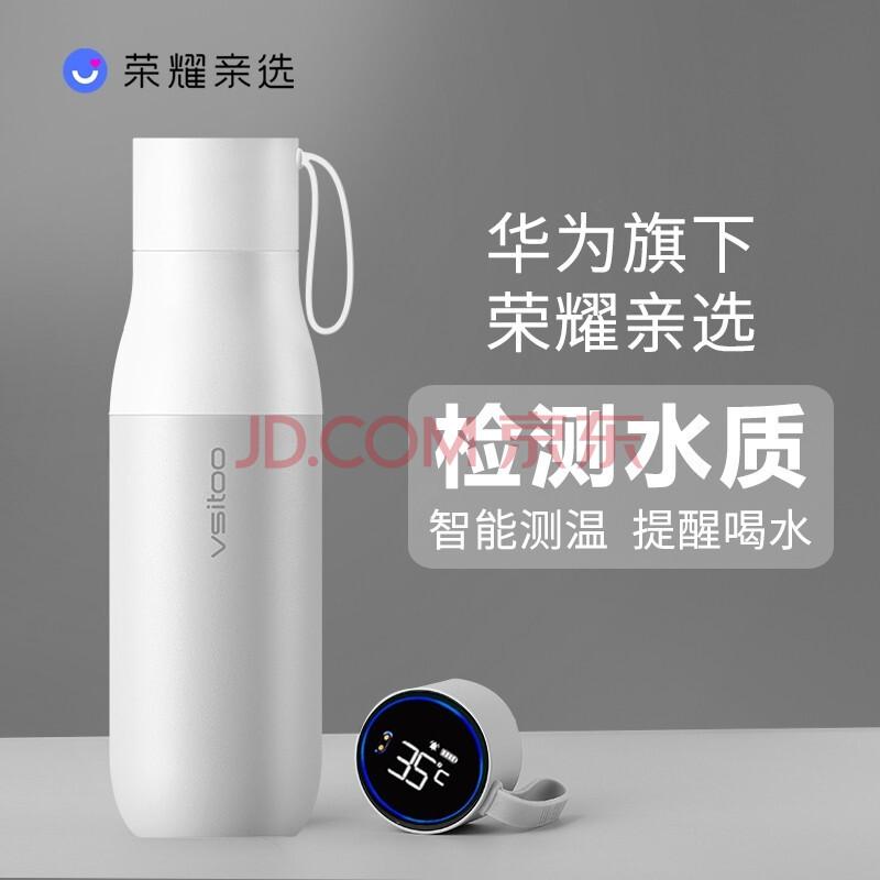 VSITOO智能水杯 华为荣耀亲选316不锈钢保温杯男女士杯子提醒喝水 监测水质高档茶杯 白,吉米有品(JIMI)