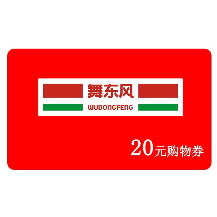 舞東風20元超市購物券