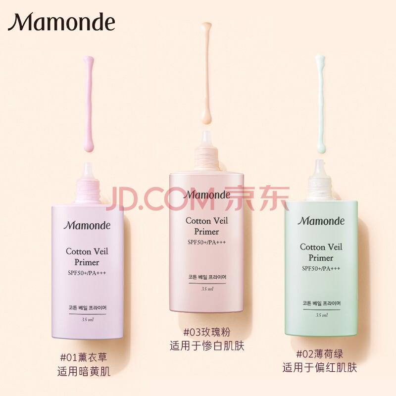 梦妆(Mamonde)肌蜜隔离霜 01薰衣草 SPF50+PA+++(修饰肤色 肌底隔离),梦妆(Mamonde)