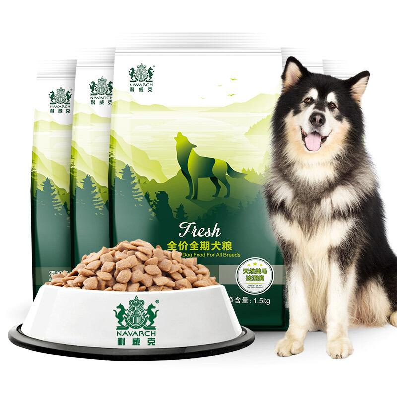 耐威克狗糧 三文魚牛油果天然糧15kg(1.5kg*10包)天然美毛祛淚痕 拉布拉多泰迪金毛幼犬成犬狗糧全價全期犬糧