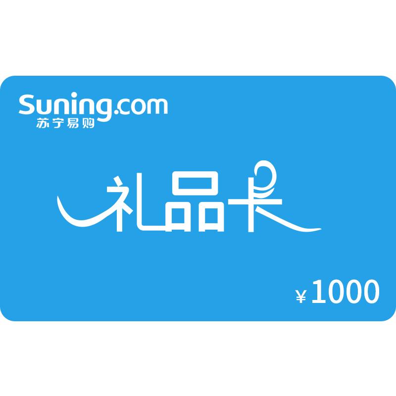 苏宁易购礼品卡1000元在线卡密
