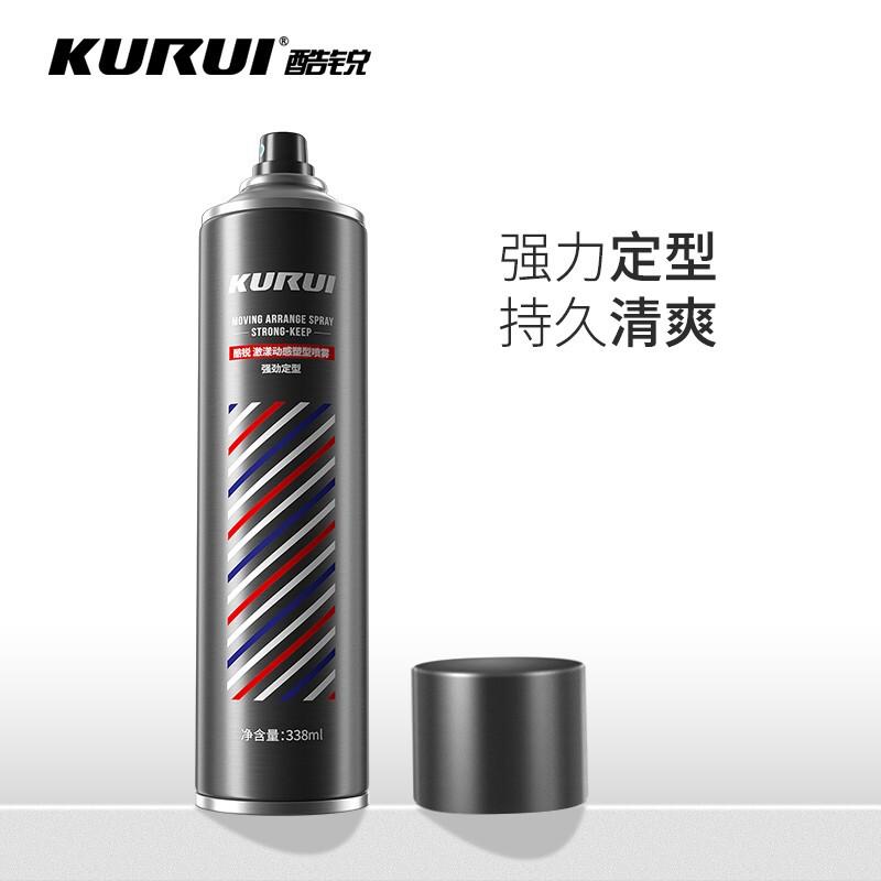酷锐KURUI男士激漾动感塑型喷雾定型发胶338ml(造型喷雾 头发护理 强劲定型 啫喱干胶 男士女士)