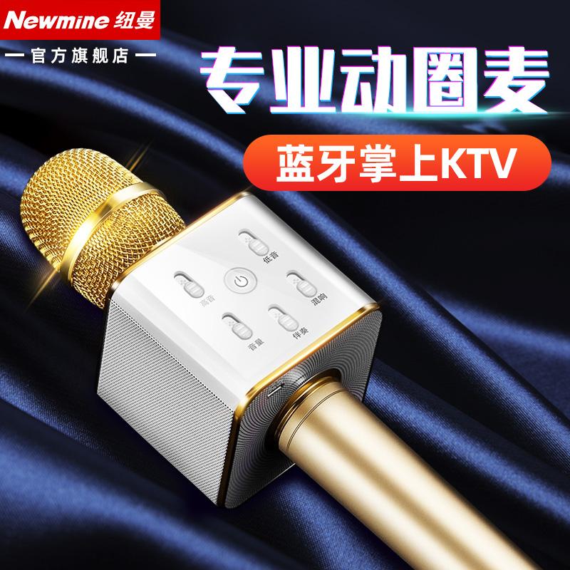 纽曼MC32话筒音响一体麦克风手机通用全民唱歌K歌神器蓝牙无线全能麦家用电视电脑户外掌上KTV