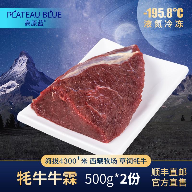 西藏申扎县高原蓝新鲜牦牛肉牛霖500g*2份